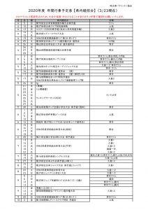2020_行事計画県内競技会のサムネイル