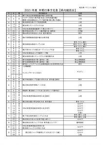 2021_県内競技会予定のサムネイル